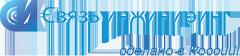 Закрытое акционерное общество «Связь инжиниринг»